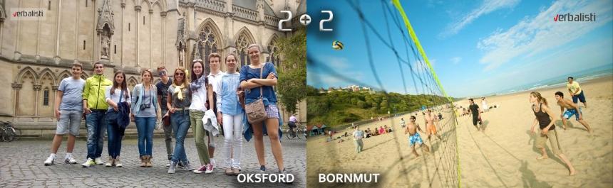 Letnje skole engleskog jezika u Oksfordu i Bornmutu sa jezickom mrezom Verbalisti