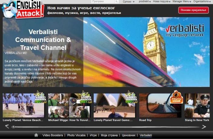 Mediji za ucenje engleskog jezika, Verbalisti kanal