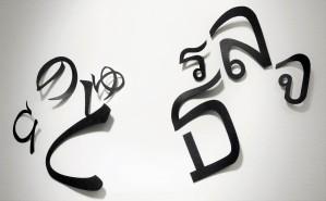 Tajlandski jezik